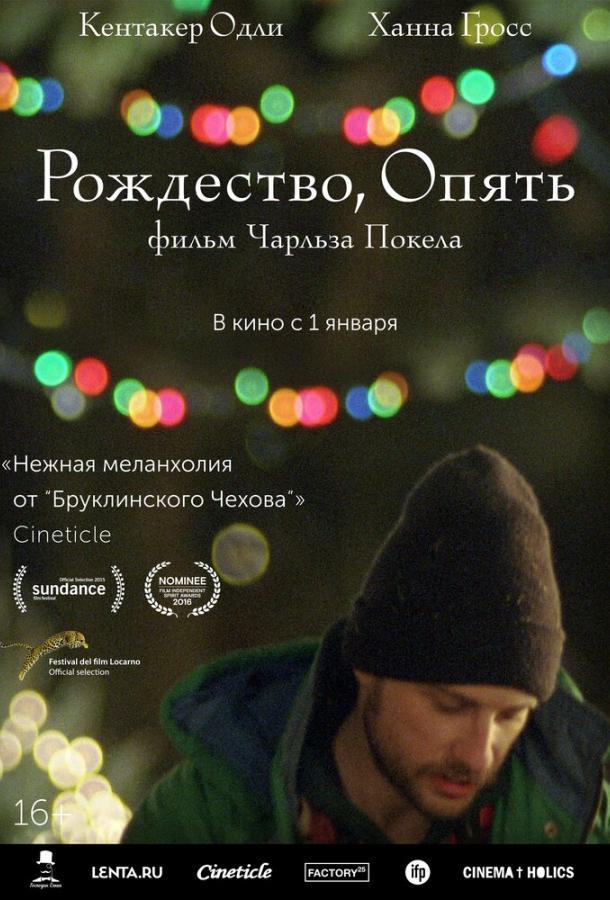Рождество, опять / Christmas, Again (2014)
