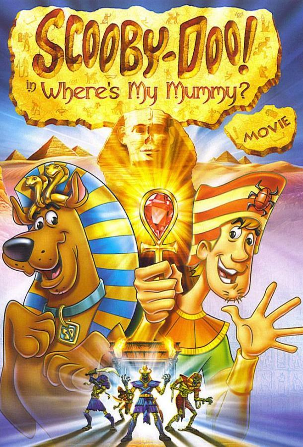 Скуби-Ду - Где моя мумия?