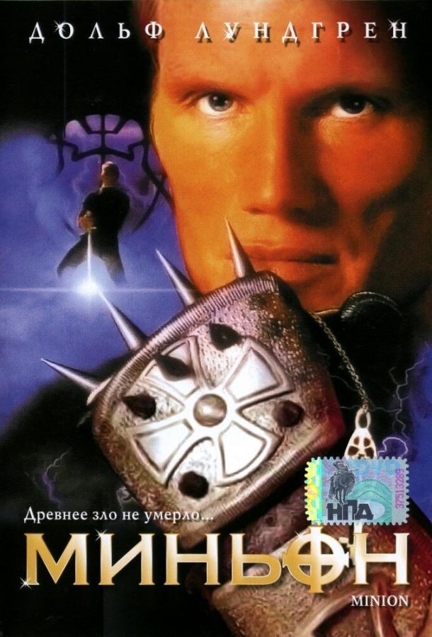 Миньон / The Minion (1998)
