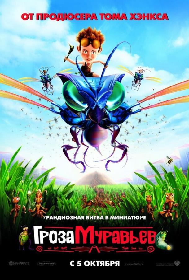 Гроза муравьев / The Ant Bully (2006)