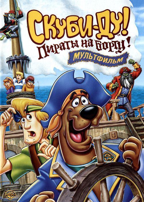 Скуби-Ду! Пираты на борту! / Scooby-Doo! Pirates Ahoy! (2006)
