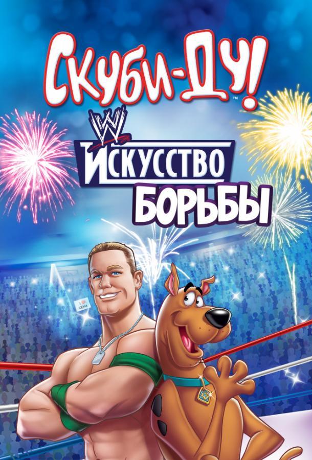 Скуби-Ду! Искусство борьбы / Скуби-Ду! Тайна рестлмании / Scooby-Doo! WrestleMania Mystery (2014)