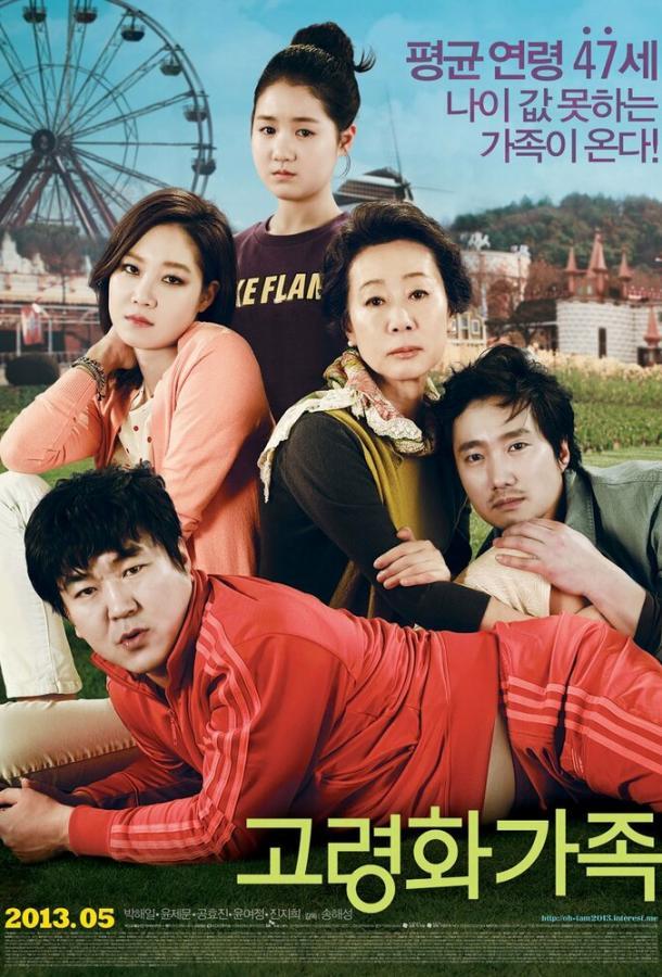 Семейка бумеранг (2013)