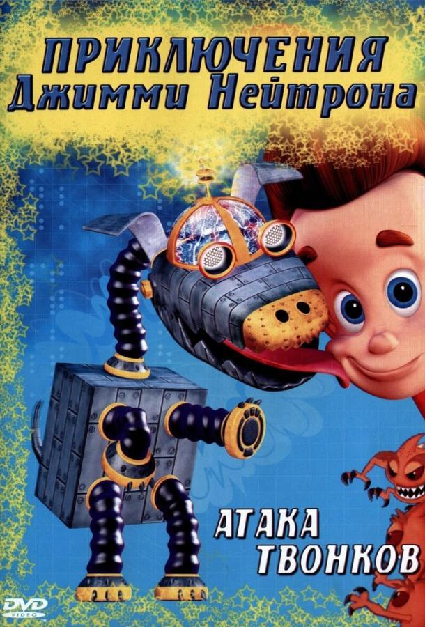 Приключения Джимми Нейтрона, мальчика-гения / The Adventures of Jimmy Neutron, Boy Genius (2002)