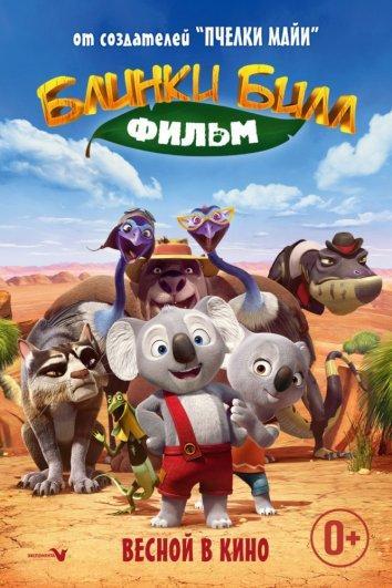 Невероятный Блинки Билл / Blinky Bill the Movie (2015)