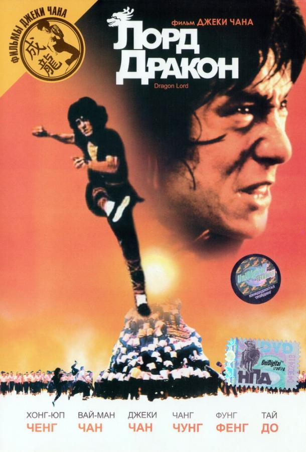 Лорд Дракон (1981)