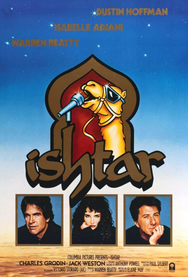 Иштар / Ishtar (1987)