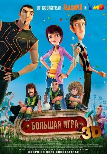 Суперкоманда / Волшебный футбол (2013)