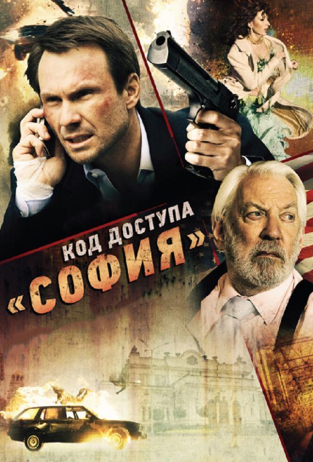 Код доступа «София» / Sofia (2012)