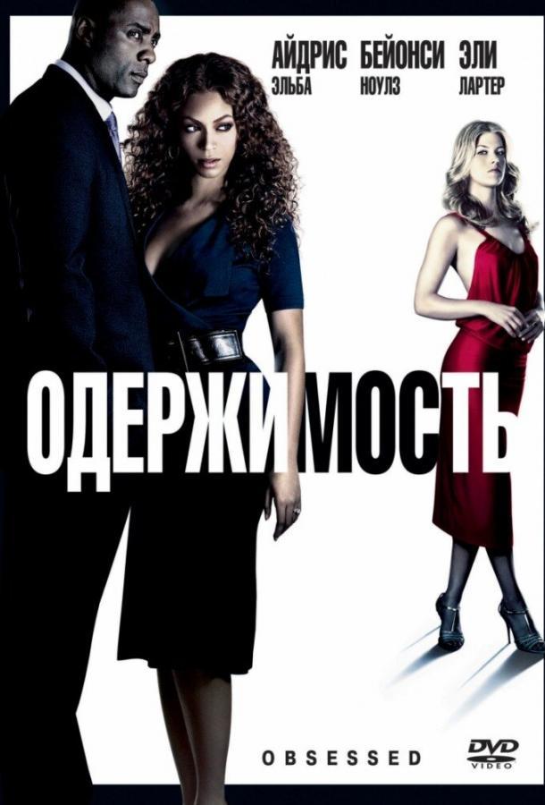 Одержимость / Obsessed (2009)