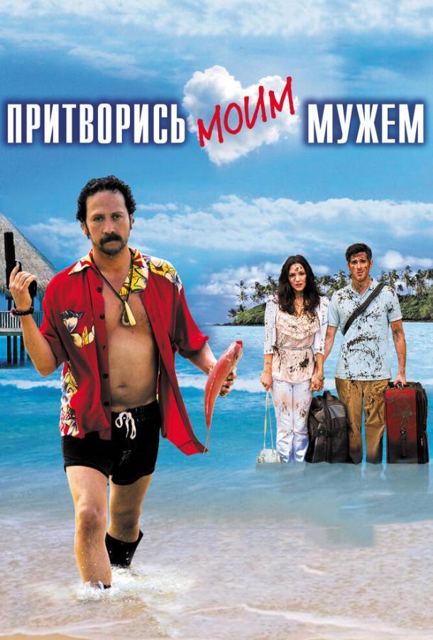 Притворись моим мужем (2012)