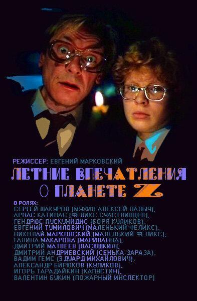 Летние впечатления о планете Z (1986)