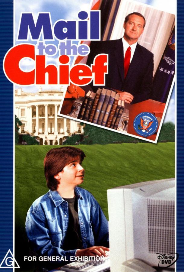 Советник президента / Mail to the Chief (2000)