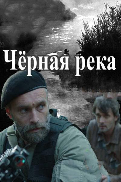 Черная река (2015)