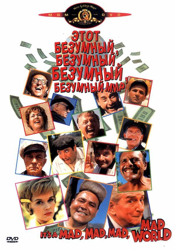 Это безумный, безумный, безумный, безумный мир / It's a Mad Mad Mad Mad World (1963)