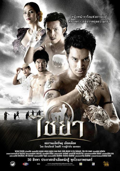 Муай Тай / Chaiya (2007)