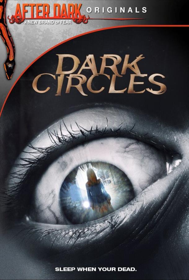 Темные круги (2013)