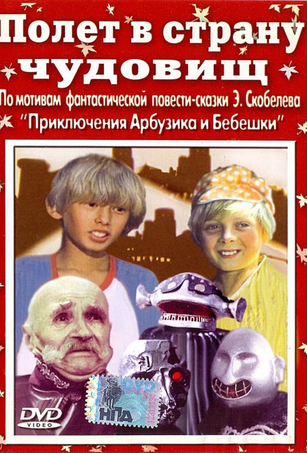 Полет в страну чудовищ (1986)