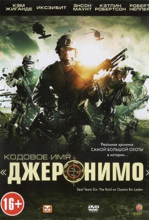 Кодовое имя «Джеронимо» / Seal Team Six: The Raid on Osama Bin Laden (2012)