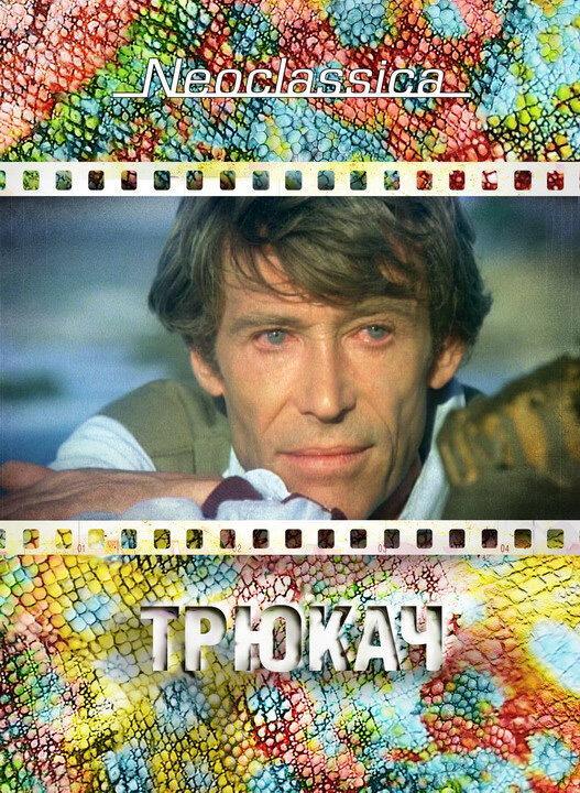 Трюкач / The Stunt Man (1980)