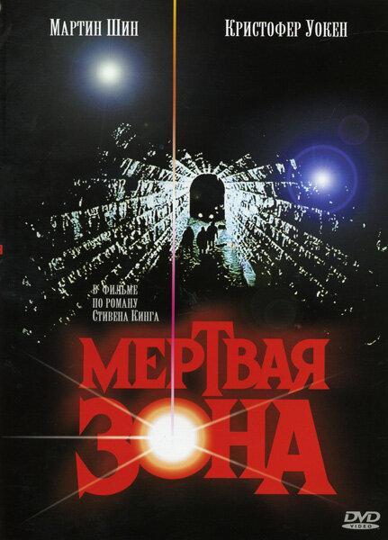 Мертвая зона / The Dead Zone (1983)