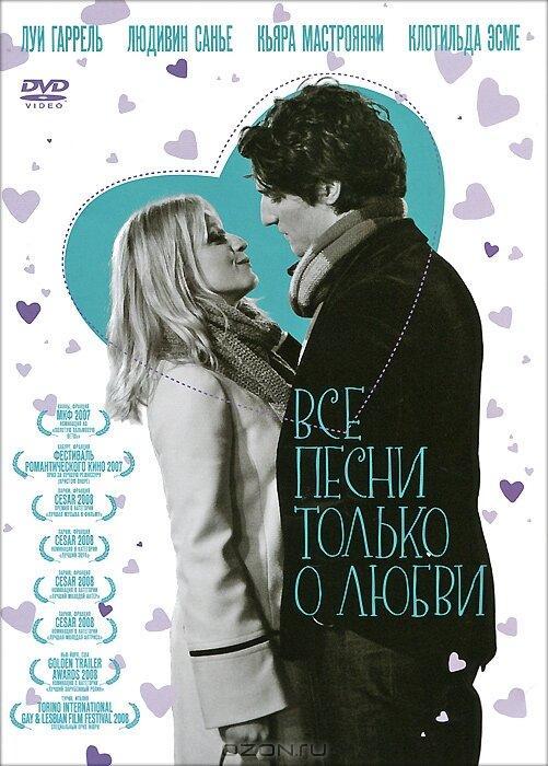 Все песни только о любви (2007)