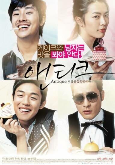 Кондитерская «Антик» / Seoyanggoldongyanggwajajeom Aentikeu (2008)