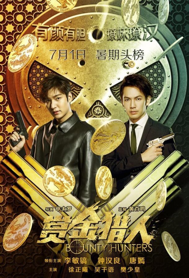 Охотники за головами / Shang jin lie ren (2016)