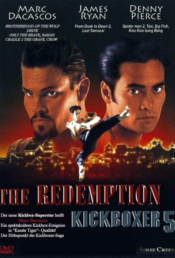 Кикбоксер 5: Возмездие / The Redemption: Kickboxer5 (1995)
