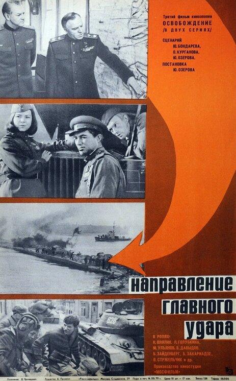 Освобождение: Направление главного удара (1970)