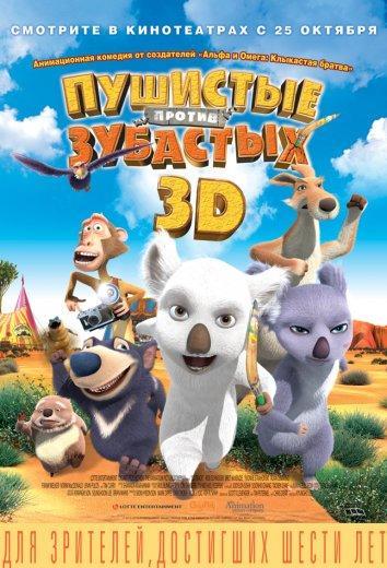 Пушистые против Зубастых 3D / The Outback (2012)