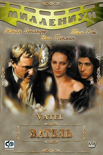 Ватель / Vatel (2000)