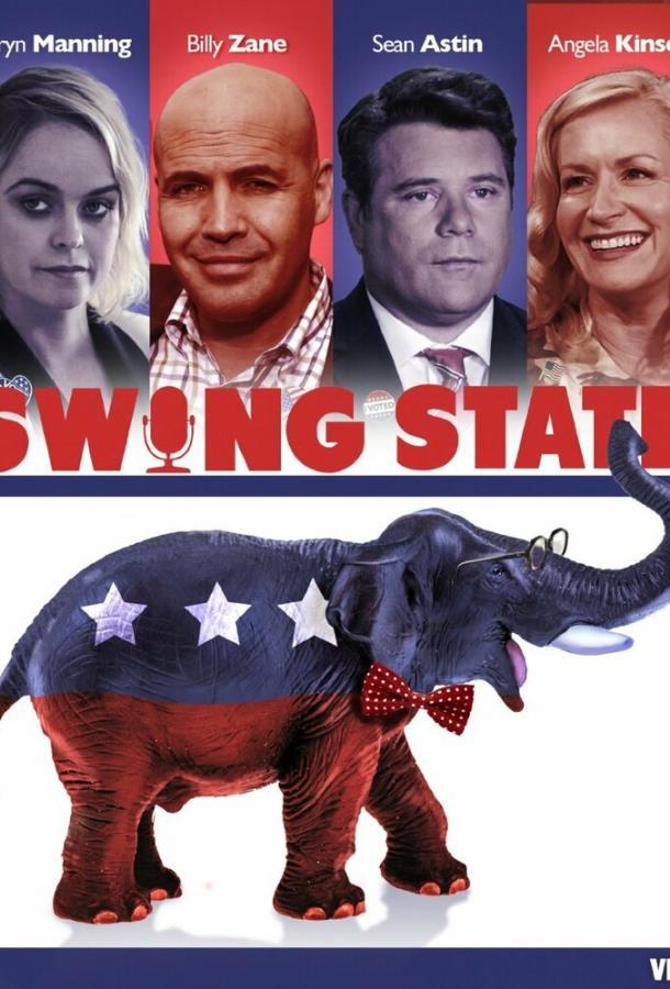 Колеблющийся штат / Swing State (2017)