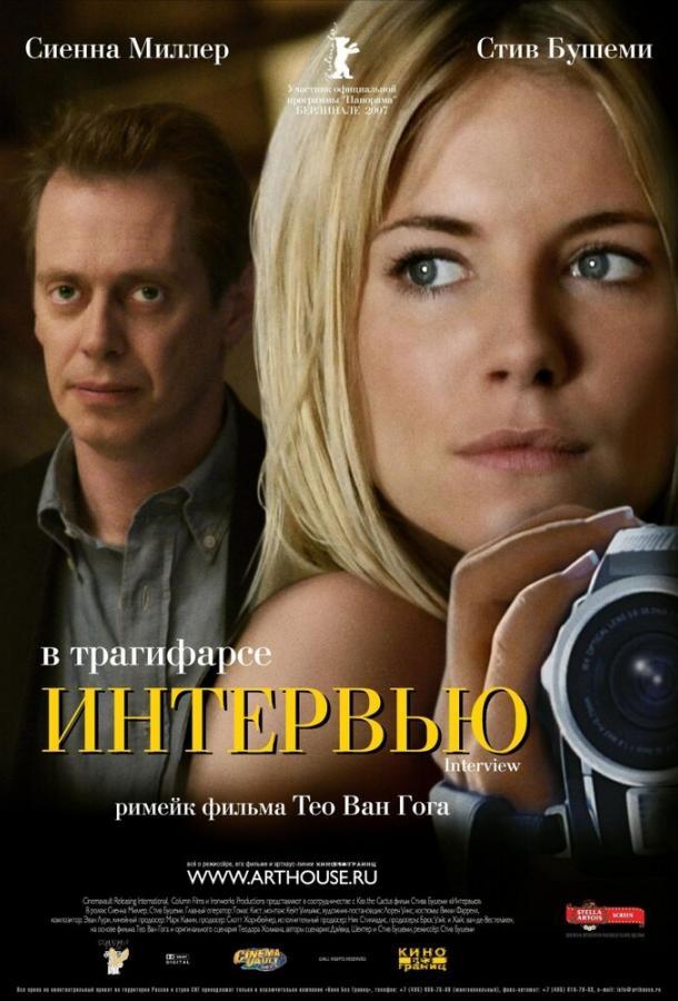 Интервью (2006)