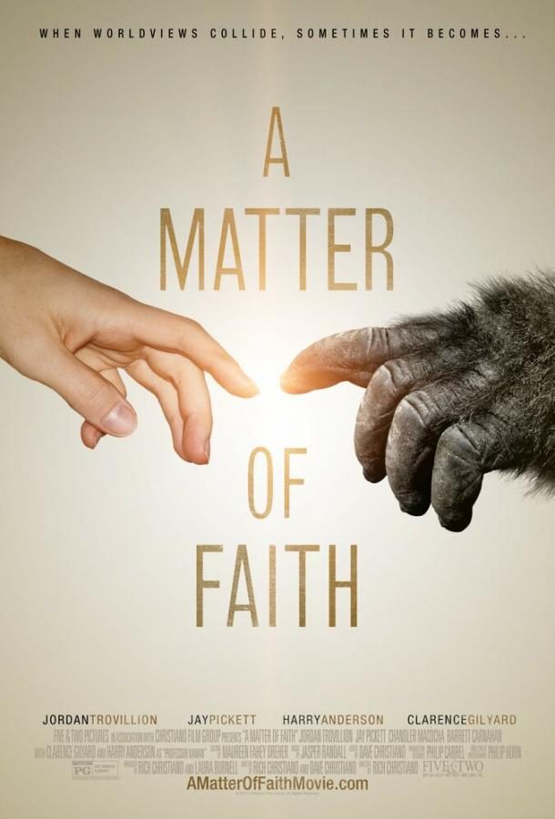 Вопрос веры (2014)