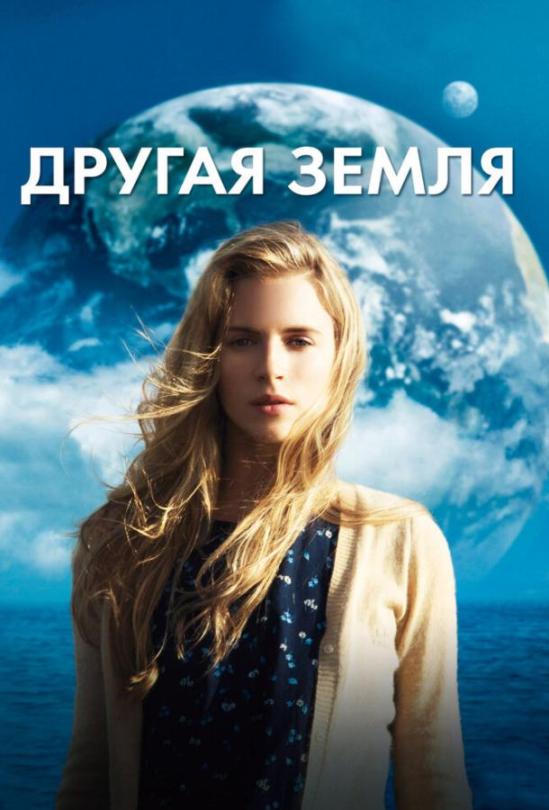 Другая Земля / Another Earth (2011)