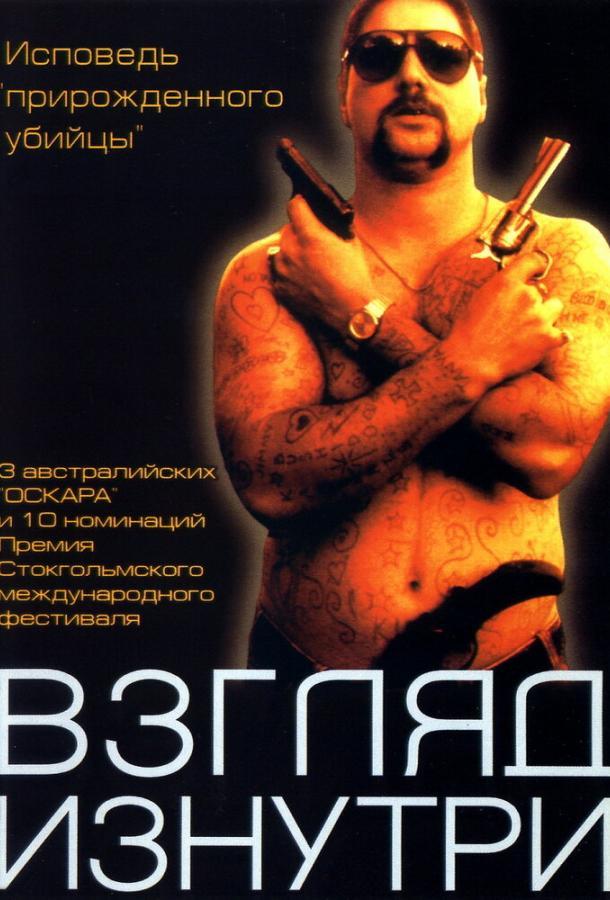 Взгляд изнутри / Chopper (2000)