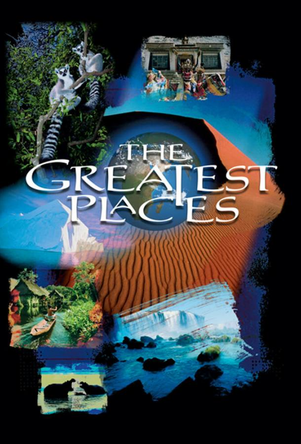 Самые чудесные места / The Greatest Places (1998)