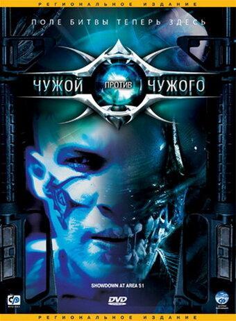 Чужой против Чужого (2007)