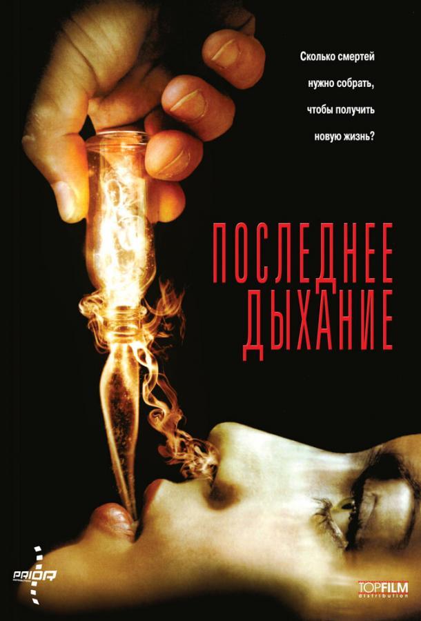 Последнее дыхание / Respire (2010)