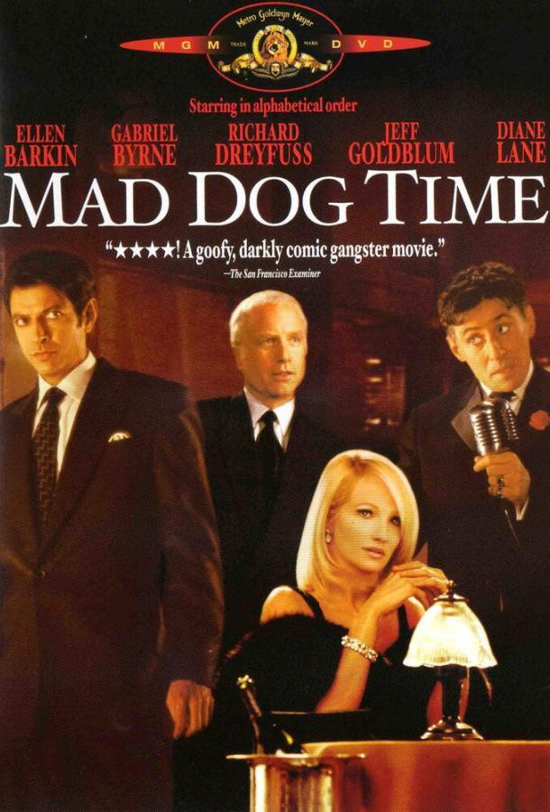 Время бешеных псов / Mad Dog Time (1996)
