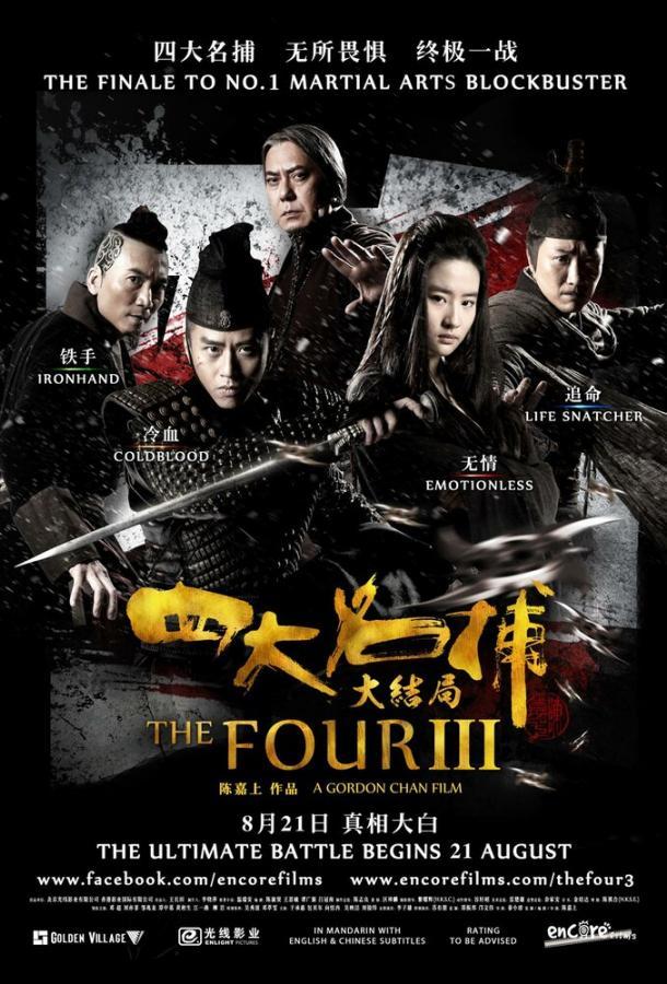 Четверо 3 (2014)