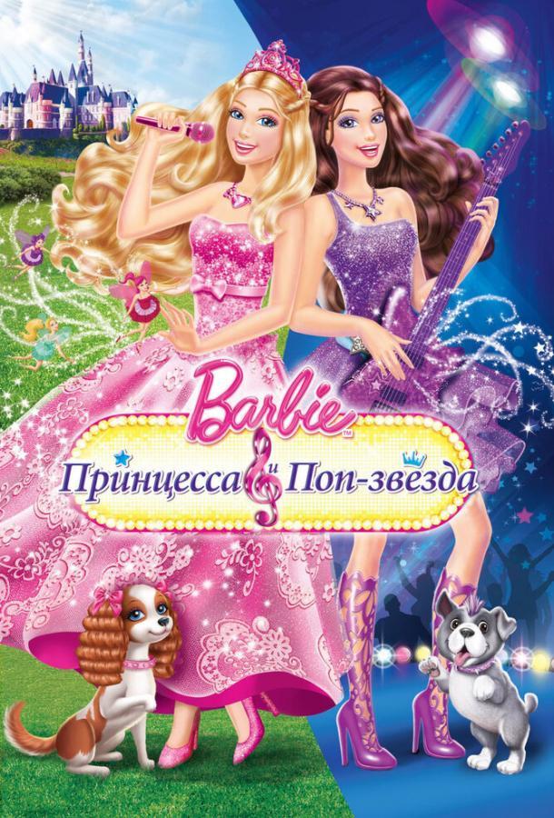 Барби: Принцесса и поп-звезда / Barbie: The Princess & The Popstar (2012)