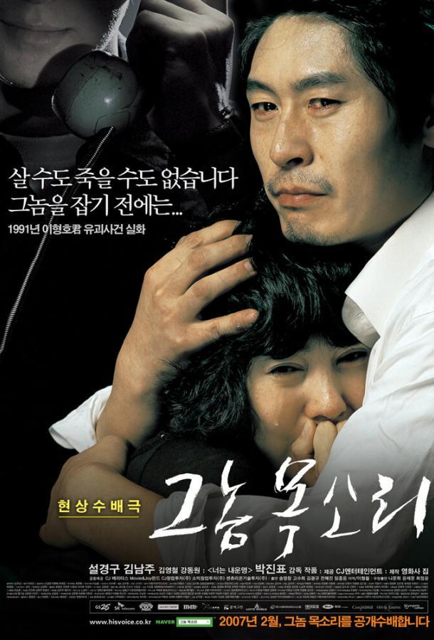 Голос убийцы / Geunom moksori (2007)