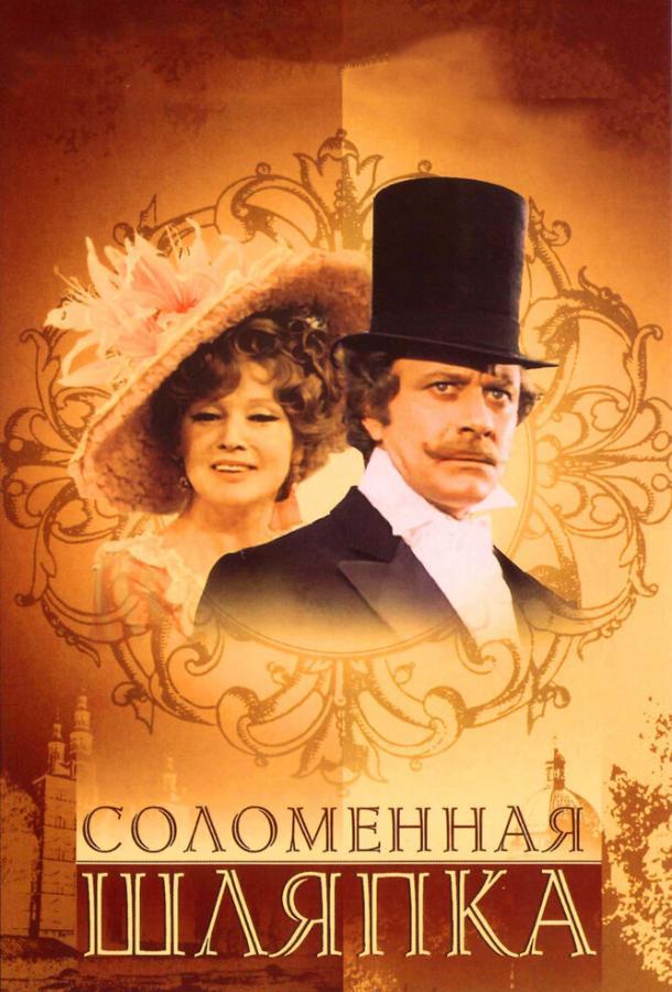 Соломенная шляпка (1974)