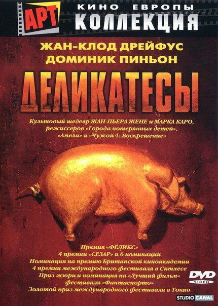 Деликатесы (1990)