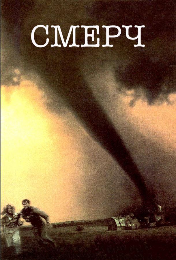 Смерч / Twister (1996)