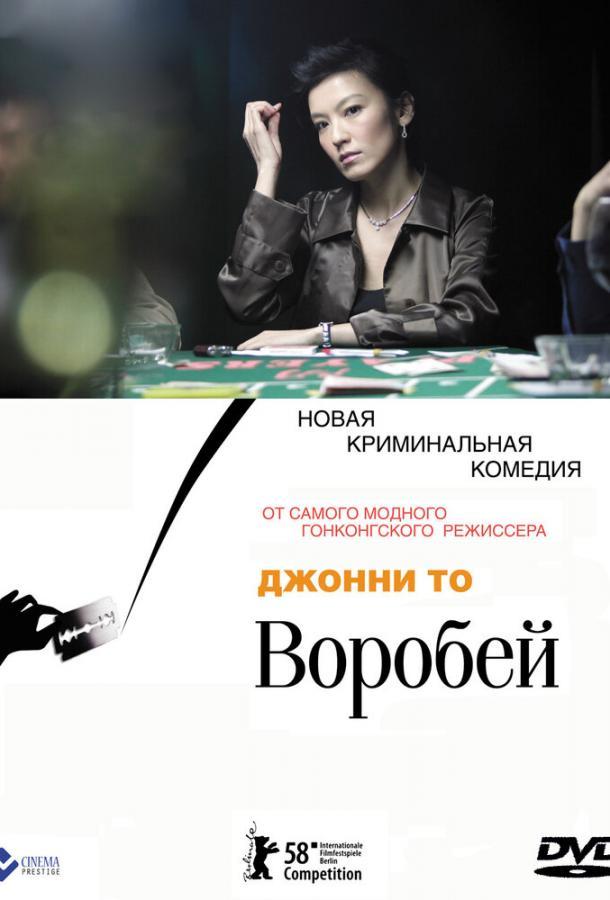 Воробей (2008)