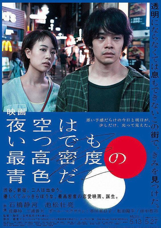 Небо ночью всегда густого синего цвета / Yozora wa itsudemo saiko mitsudo no aoiro da (2017)