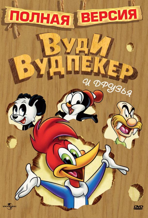 Приключения Вуди и его друзей / The Woody Woodpecker Show (1957)